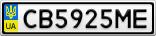 Номерной знак - CB5925ME