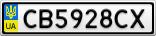 Номерной знак - CB5928CX