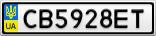 Номерной знак - CB5928ET