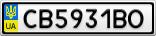 Номерной знак - CB5931BO