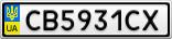Номерной знак - CB5931CX
