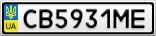 Номерной знак - CB5931ME