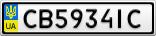 Номерной знак - CB5934IC