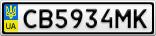 Номерной знак - CB5934MK