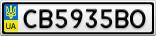 Номерной знак - CB5935BO