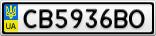 Номерной знак - CB5936BO