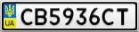 Номерной знак - CB5936CT