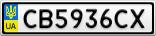 Номерной знак - CB5936CX