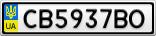 Номерной знак - CB5937BO