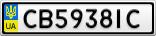 Номерной знак - CB5938IC