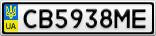 Номерной знак - CB5938ME