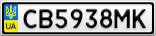 Номерной знак - CB5938MK