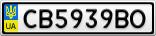 Номерной знак - CB5939BO