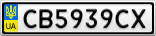 Номерной знак - CB5939CX