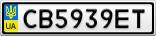 Номерной знак - CB5939ET