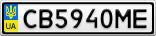 Номерной знак - CB5940ME
