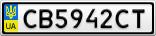 Номерной знак - CB5942CT