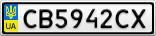 Номерной знак - CB5942CX