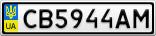 Номерной знак - CB5944AM