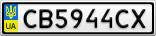 Номерной знак - CB5944CX