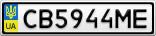 Номерной знак - CB5944ME