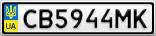 Номерной знак - CB5944MK
