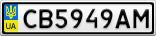 Номерной знак - CB5949AM