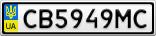 Номерной знак - CB5949MC