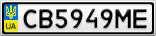 Номерной знак - CB5949ME