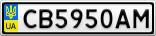 Номерной знак - CB5950AM