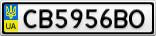 Номерной знак - CB5956BO