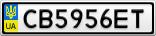 Номерной знак - CB5956ET