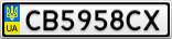 Номерной знак - CB5958CX
