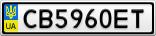 Номерной знак - CB5960ET