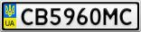 Номерной знак - CB5960MC