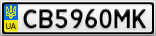 Номерной знак - CB5960MK