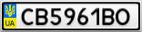 Номерной знак - CB5961BO