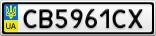 Номерной знак - CB5961CX