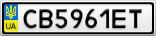 Номерной знак - CB5961ET