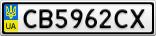 Номерной знак - CB5962CX