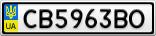 Номерной знак - CB5963BO
