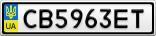 Номерной знак - CB5963ET