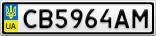 Номерной знак - CB5964AM