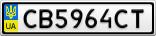Номерной знак - CB5964CT