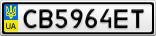 Номерной знак - CB5964ET