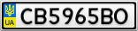 Номерной знак - CB5965BO