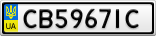 Номерной знак - CB5967IC