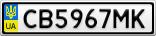 Номерной знак - CB5967MK