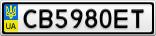 Номерной знак - CB5980ET