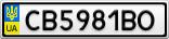 Номерной знак - CB5981BO